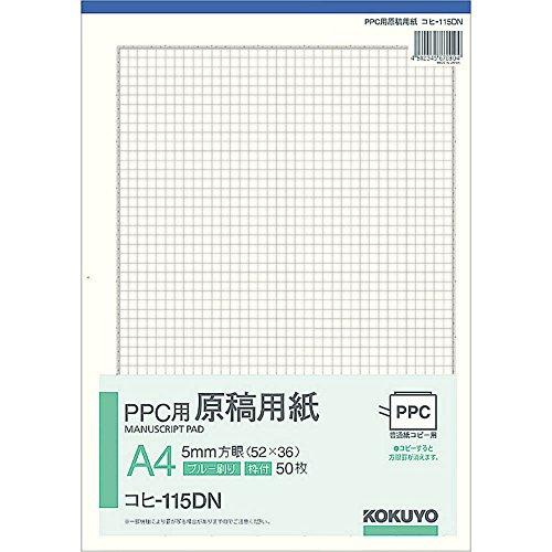 コクヨ PPC用原稿用紙 A4タテ 5mm方眼 コヒ-115DN