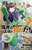 魔界の主役は我々だ! 3 (少年チャンピオン・コミックス)
