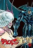 デビルマンサーガ (10) (ビッグコミックススペシャル)