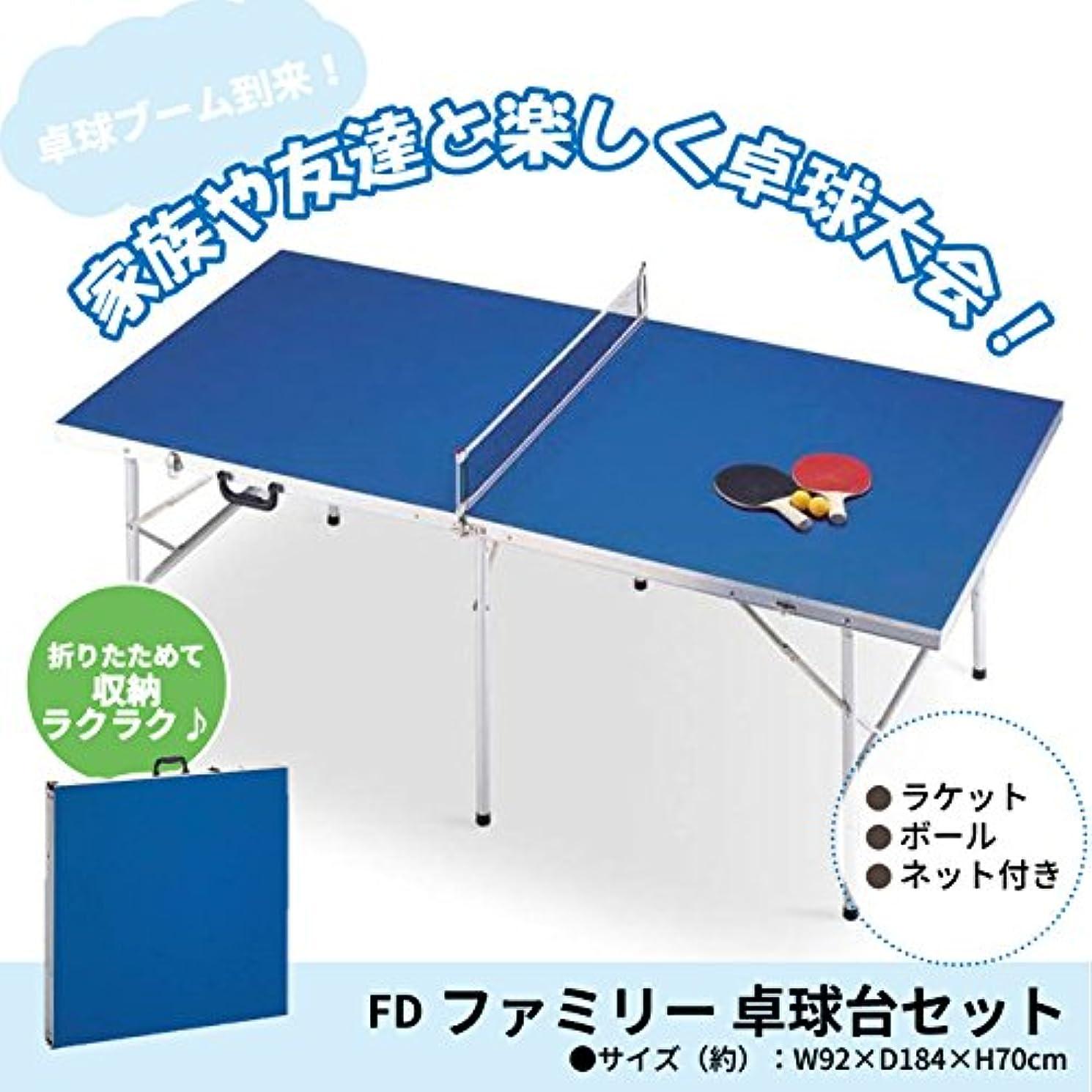 嫌い大佐切る卓球台 家庭用 折りたたみ 卓球 テーブル ピンポン ピンポン台 セット コンパクト