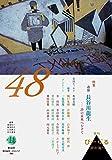 季刊びーぐる(48号)