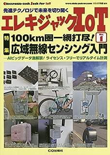 エレキジャックIoT No.1