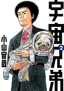 [小山宙哉]の宇宙兄弟(2) (モーニングコミックス)