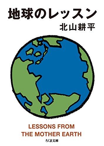 地球のレッスン (ちくま文庫)の詳細を見る