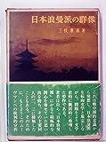 日本浪曼派の群像 (1967年) (有信堂叢書)