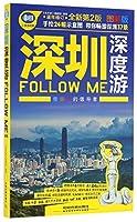 深圳深度游FOLLOW ME(全新第2版图解版)/亲历者旅游书架