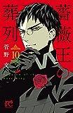 薔薇王の葬列 10 (プリンセス・コミックス)