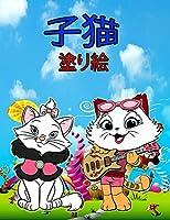子猫 塗り絵: 子供、男の子、女の子のための完璧な子猫の本、かわいい子猫と一緒に