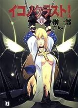 イコノクラスト! 7 (MF文庫J)