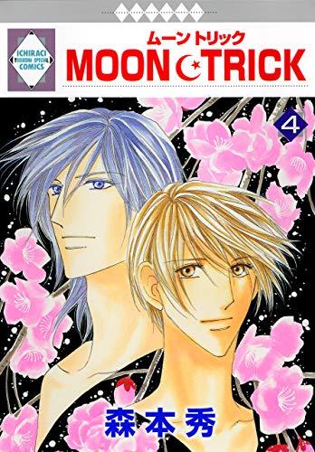 MOON・TRICK 4巻 (冬水社・いち*ラキコミックス)