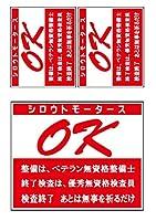 バリューステッカー ☆OK 検査完了 3枚シロウトモータース