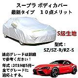 AUNAZZ カーカバー Toyota トヨタ スープラ SZ/SZ-R/RZ-S 2019年5月から 専用カバー 純正 カーボディカバー UVカット 凍結防止カバー オックスフォード合成アルミ膜S級 3本防風ベルト付け
