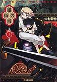 魔街の坂 1巻 (ビームコミックス)