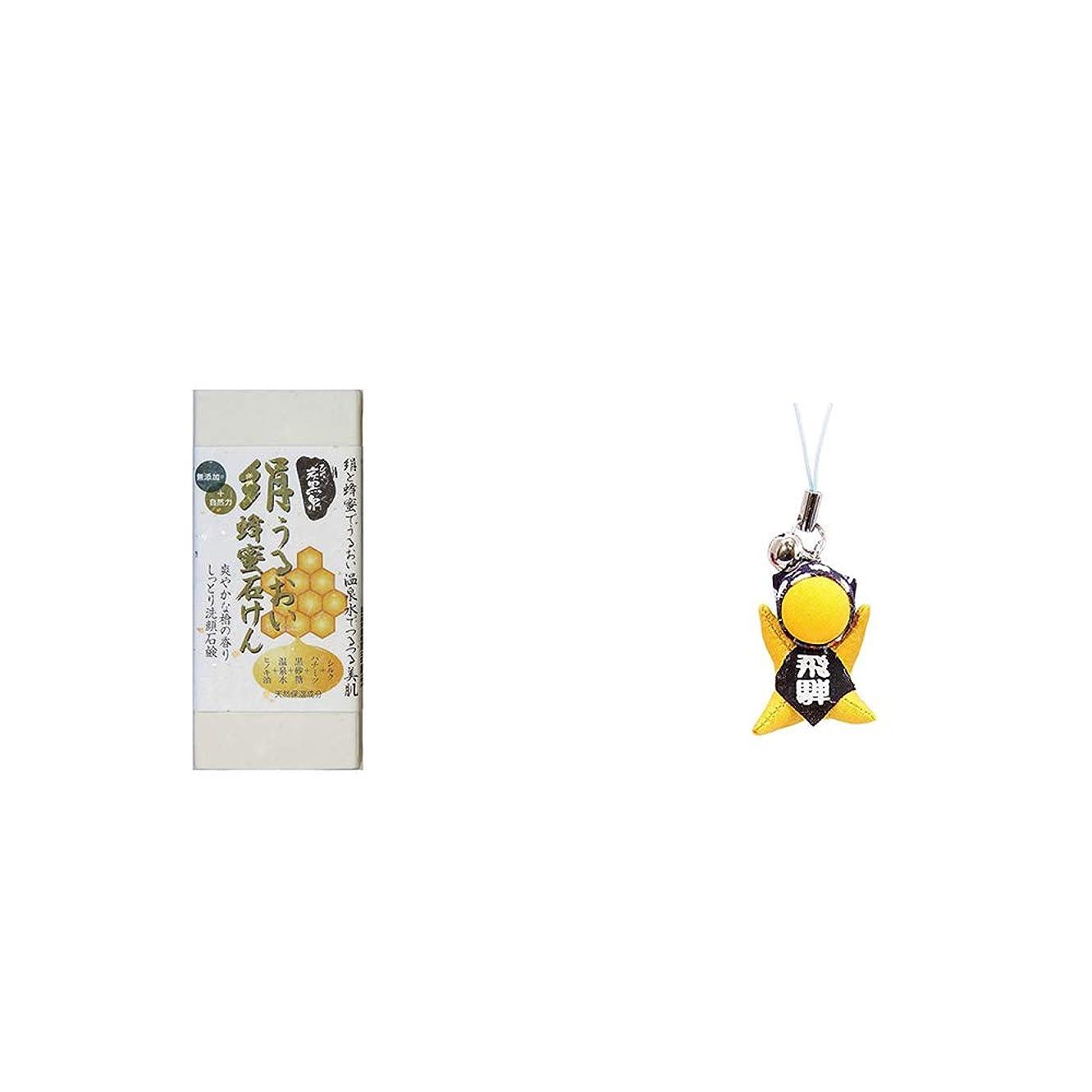 水じゃない腹痛[2点セット] ひのき炭黒泉 絹うるおい蜂蜜石けん(75g×2)?さるぼぼ幸福ストラップ 【緑】 / 風水カラー全9種類 健康 お守り//