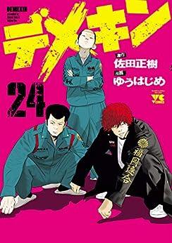 [ゆうはじめ, 佐田正樹]のデメキン 24 (ヤングチャンピオン・コミックス)