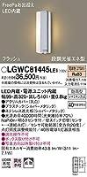 パナソニック(Panasonic) Everleds LED FreePaお出迎え・フラッシュ・段調光省エネ型 防雨型ポーチライト LGWC81445LE1 (拡散タイプ・電球色)
