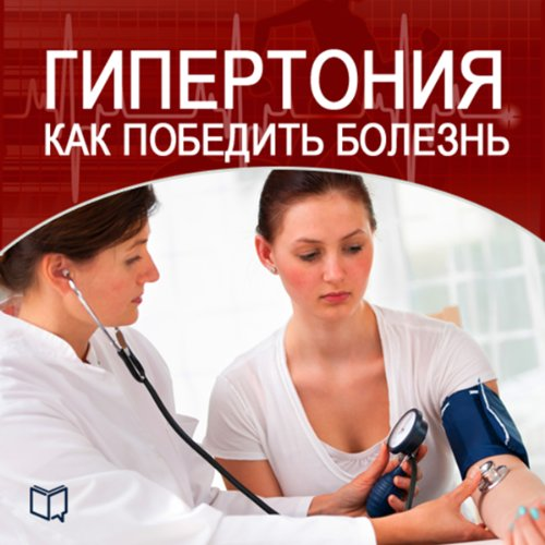 Gipertonija. Kak pobedit' bolezn' [How to Win Hypertension] audiobook cover art