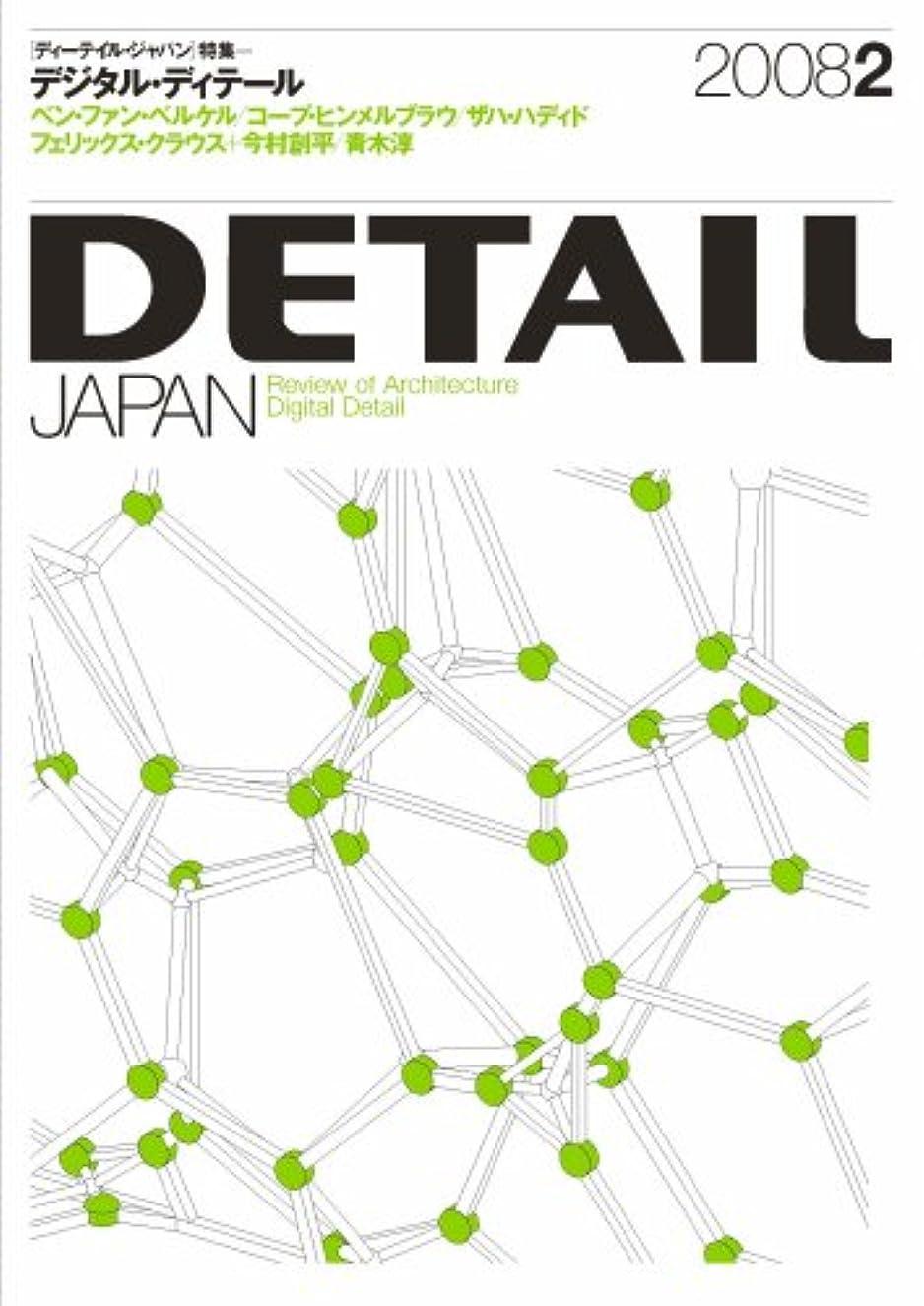 感染するピストル見えない特集「デジタル?ディテール」 DETAIL JAPAN (ディーテイル?ジャパン) 2008年 02月号 [雑誌]