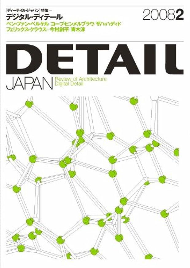 細心の取得するカプセル特集「デジタル?ディテール」 DETAIL JAPAN (ディーテイル?ジャパン) 2008年 02月号 [雑誌]