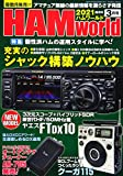 HAM World 2021年 03 月号 [雑誌]