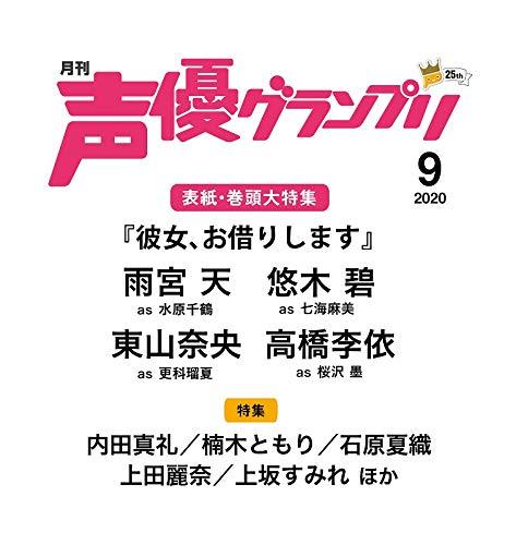 声優グランプリ2020年 09 月号 [雑誌]