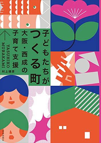 子どもたちがつくる町―大阪・西成の子育て支援