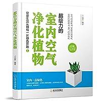 生活如意馆:超给力的室内空气净化植物-2版