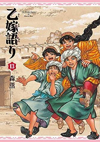 乙嫁語り 13 (ハルタコミックス)