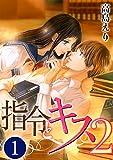 指令とキス2 1巻 (G☆Girls)