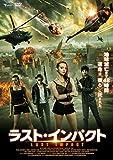 ラスト・インパクト[DVD]