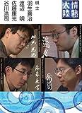 情熱大陸×羽生善治・渡辺明・佐藤康光・谷川浩司[DVD]