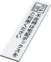 アルタシステム 宅配ボックス案内 タテ型 Mサイズ 130×30mm サインプレート 10年保証 高耐候性アクリル 両面テープ付