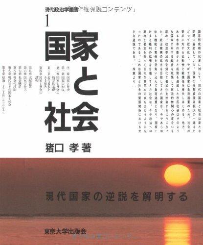 国家と社会 (現代政治学叢書 1)の詳細を見る