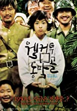 Welcome to Dongmakgol - 2disc Limited Special Editon