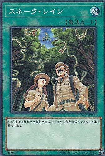 遊戯王 LVP2-JP030 スネーク・レイン (日本語版 ノーマル) リンク・ヴレインズ・パック2