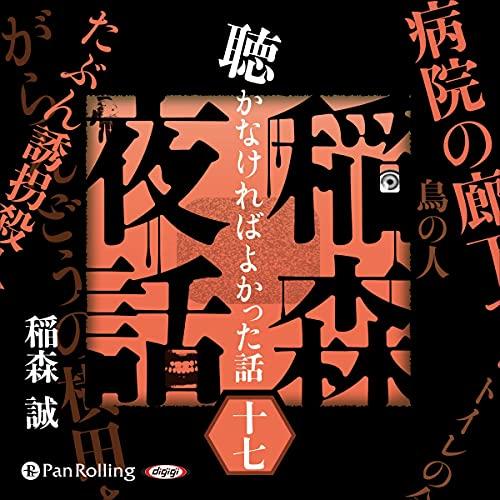 『[17巻] 稲森夜話 聴かなければよかった話 十七』のカバーアート
