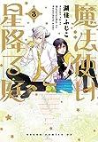 魔法使いと星降る庭(3) (あすかコミックスDX)