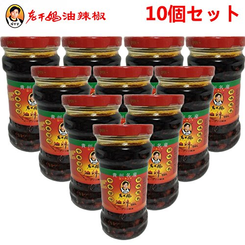 老干媽油辣椒【10個セット】 ピーナツ入りラー油 中華食材 275gX10個