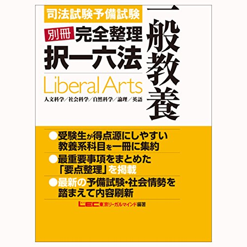 東京リーガルマインド 資格のLEC 司法試験・予備試験 別冊完全整理択一六法 一般教養 (レジュメ) (完全整理択一六法)
