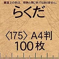 レザック66(淡色中量)A4T<175>らくだ(100枚)