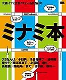 大阪ミナミ本・電子版 (エルマガmook)