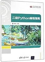 二级Python编程指南