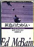 灰色のためらい (ハヤカワ・ミステリ文庫 13-22 87分署シリーズ)