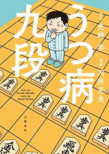 うつ病九段 (文春e-book)