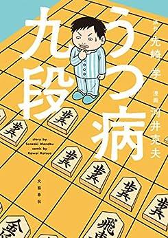 [原作・先崎 学, 漫画・河井 克夫]のうつ病九段 (文春e-book)
