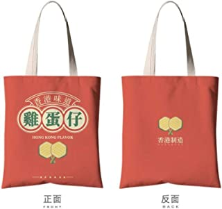 JUNSTD Tote Bag,Red Personality Chinese Egg Food,Student Canvas Bag Portable Green Shopping Bag Unisex Daily Commuter Bag Hand Large Capacity Folding Wash,Big(40X45Cm)