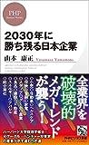 2030年に勝ち残る日本企業 (PHPビジネス新書)