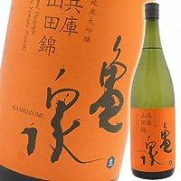 清酒 亀泉酒造 純米大吟醸 生 山田錦 1800ml ■チルド便■