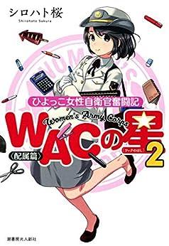 [シロハト桜]のWACの星2 ひよっこ女性自衛官奮闘記<配属篇>