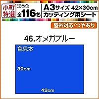 全117色 カッティング用シート A3サイズ 【 46.オメガブルー 】